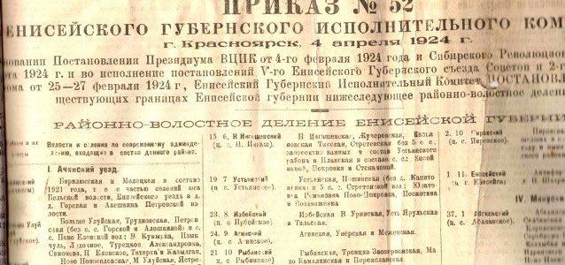 4 апреля 1924 года приказом № 52 исполкома Енисейской губернии образован Нижнеингашский район.